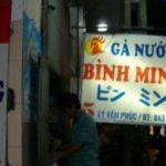ハノイのBINH MINH