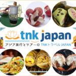 TNKトラベル 新コーナー-Youtubeチャンネル-
