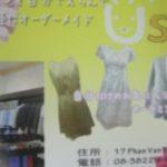 ベトナムのホーチミンでオーダーメイドの洋服が作れるお店3選