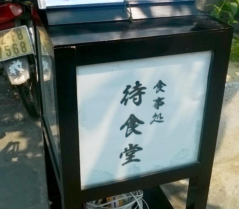 ホイアン 侍食堂 看板