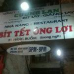 ベトナムのステーキNam bit tetがここでも食べられるんです!!