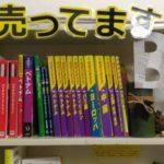ベトナム ハノイで日本語の本が買える!旧市街の本屋さんBOOK OF APT!!