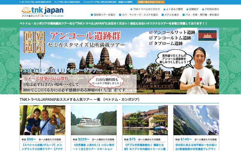 TNKトラベルJAPAN公式サイト