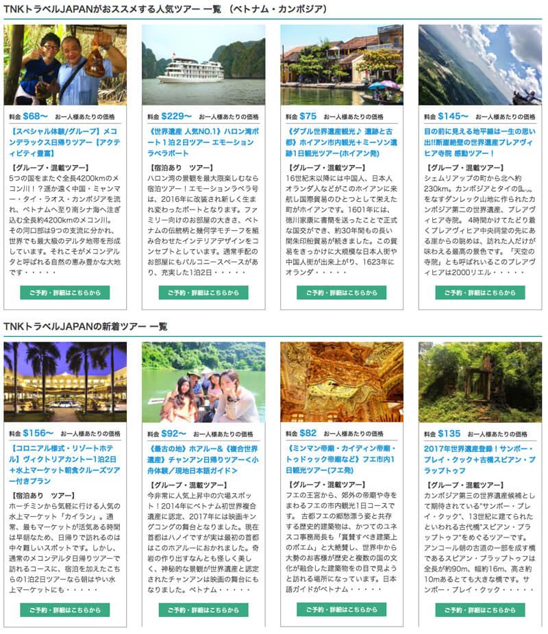 TNKトラベルJAPANがおススメする人気ツアー 一覧 (ベトナム・カンボジア)