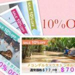 《お得なお知らせ》TNKトラベルJAPAN 15周年割引キャンペーン 【第二弾:春割!】