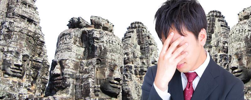 カンボジアはアンコールワットだけではない