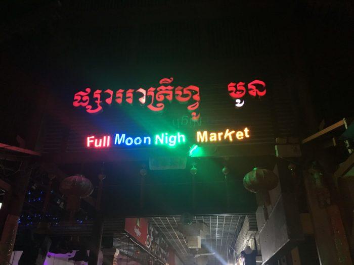 ナイトマーケット_シェムリアップ21