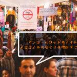 アンコールワットのナイトマーケットでオススメのお店とその理由をご紹介します。