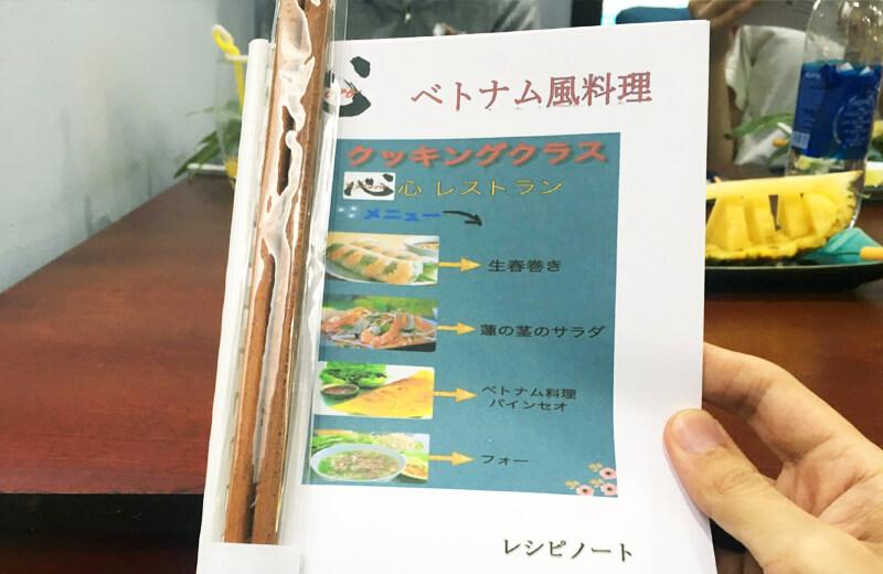 ホイアンの料理教室でもらえる日本語のレシピ