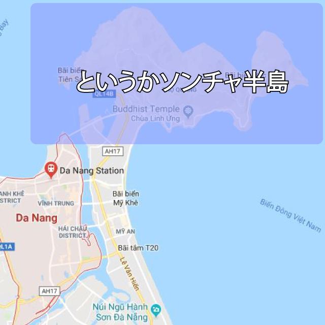 というかソンチャ半島