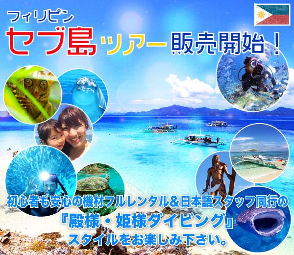 TNKトラベルのセブ島ツアー