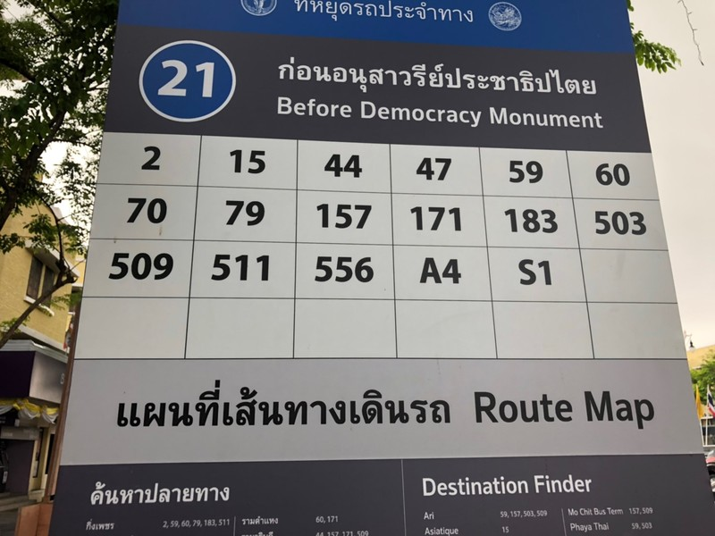 カンボジア行きのバスを利用する時はMo Chit Terminal 2