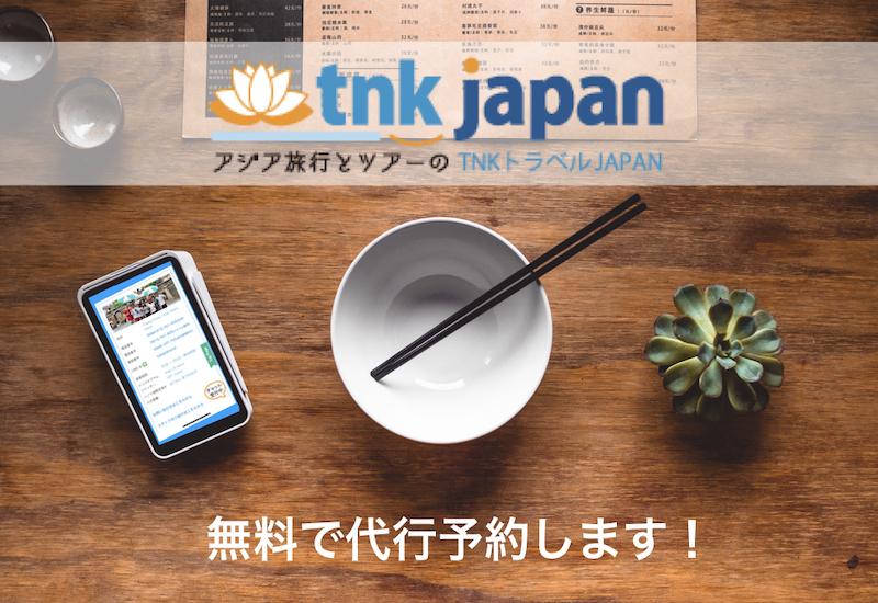 TNKレストラン予約