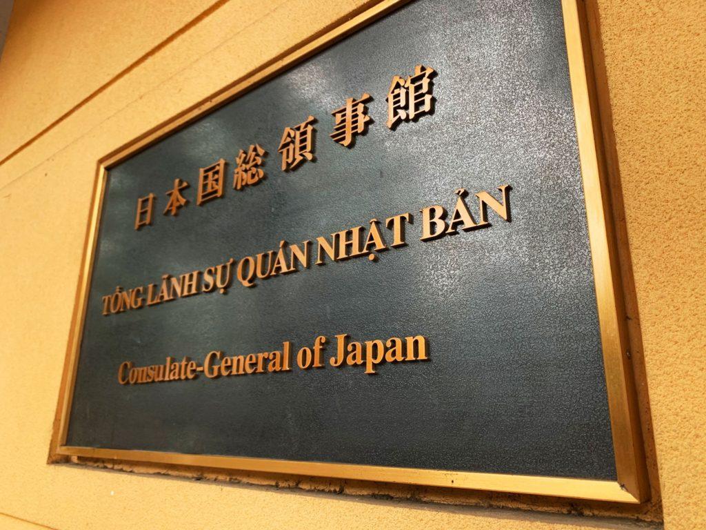 在ホーチミン日本国総領事館の看板