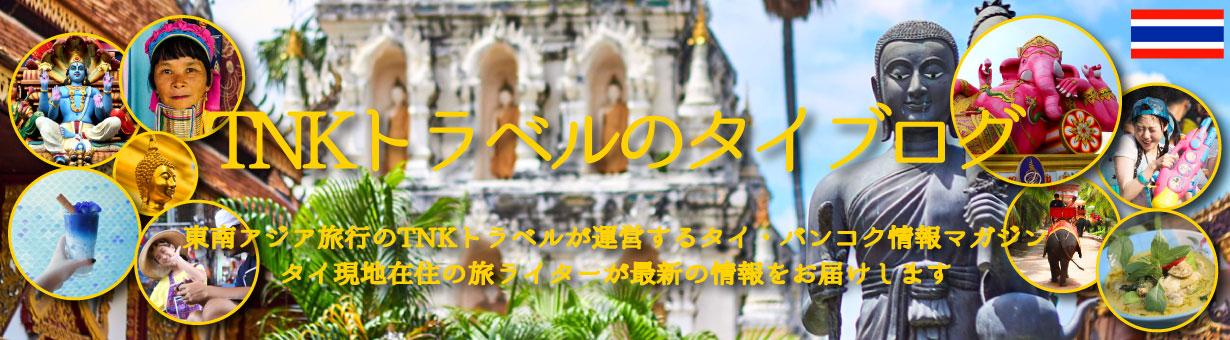 タイ・バンコク旅行情報とレストラン・スパ・お土産・雑貨・生活情報など旅ライターがご紹介します!